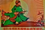Живопись | Китайский плакат | 02