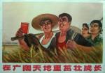 Живопись | Китайский плакат | 03