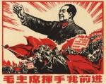 Живопись | Китайский плакат | 04