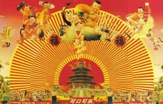 Современное Китайское Искусство: 30-летний путь от социализма к капитализму. Часть 2