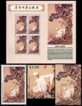 Живопись | Giuseppe Castiglione (Lang Shining) | Postage stamp | 03