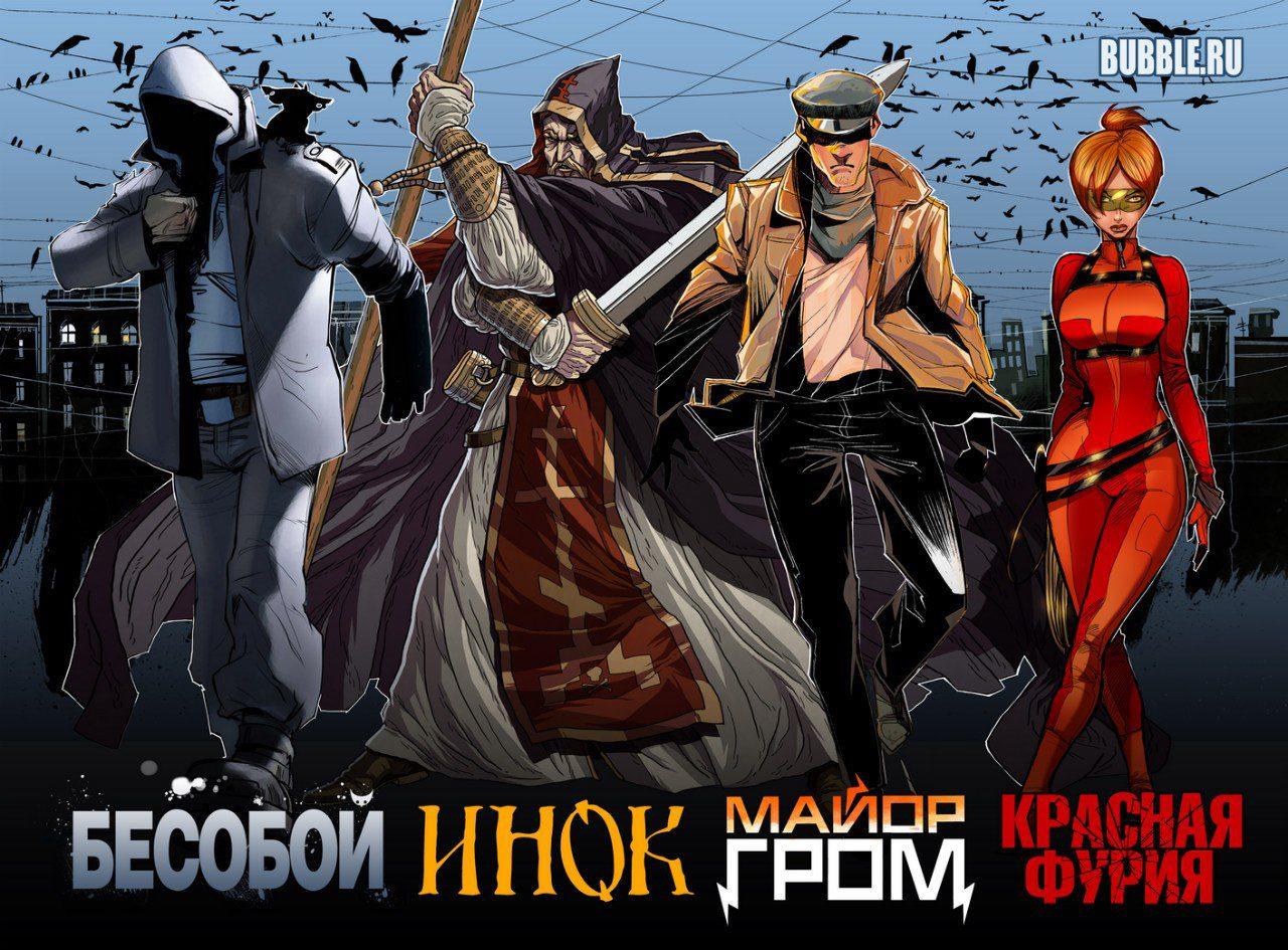 «Майор Гром», «Бесобой», «Красная фурия» и «Инок»