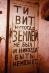 Граффити | Олег Митасов | 04