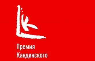Премия Кандинского