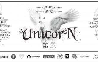 UNICORN — 30 и 31 июля в Москве