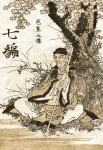 Гравюра | Кацусика Хокусай | Portrait Of Matsuo Basho
