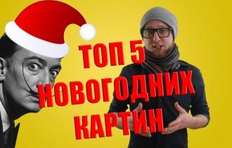 Топ-5 Новогодних Картин