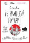 Иллюстрация | Софья Коловская | Петербургский алфавит | Обложка книги