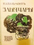 Обложка журнала «Золотое Руно»