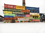 Стрит-арт | Кирилл Кто | «Непонятное». Художник выразил в работе сложность общения с куратором ввиду языкового барьера.