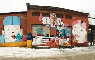 Street Art Museum. Первый в мире Музей уличного искусства