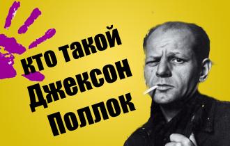 Джексон Поллок