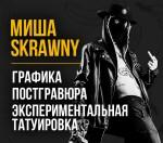 Татуировка | Banana Tattoo | Миша Skrawny
