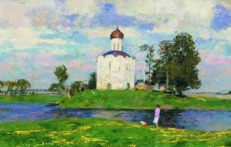 Можайский Импрессионист Сергей Герасимов