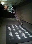 Инсталляция | Сюй Бин | The Living Word