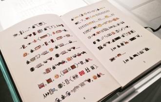 Сюй Бин. Языковые эксперименты