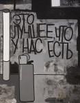 Живопись | Валерий Чтак | Лучшее (2009)