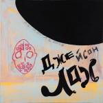 Живопись | Пахом | Джейсон лох, 2016. Холст, масло, акрил, 60 х 60 см. Источник: vladey.net