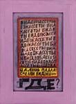 Живопись | Пахом | Видеокассеты, 2010. Холст, акрил, 52 х 38 см. Источник: vladey.net