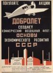 Графика | Александр Родченко | Добролет, 1923