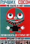 Графика | Александр Родченко | Рекламный плакат для Резинотреста, 1923