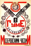 Графика | Александр Родченко | Часы, 1923