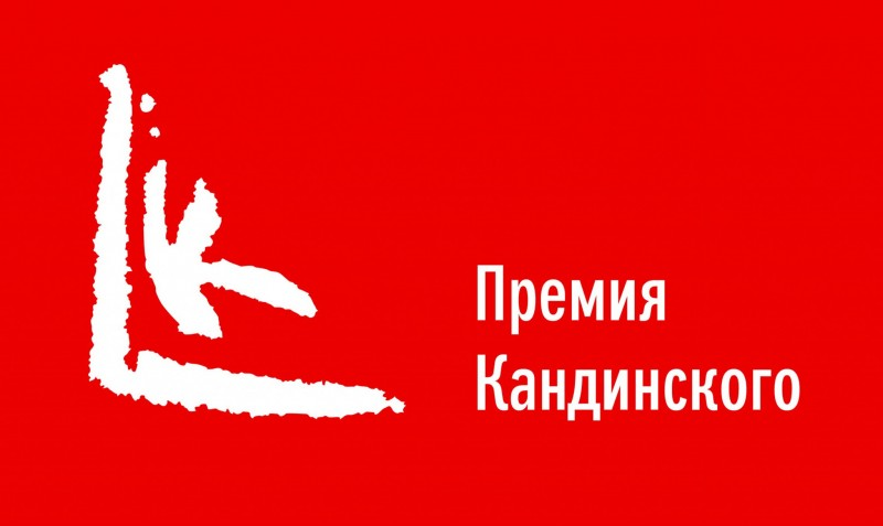 Премия Кандинского объявила номинантов