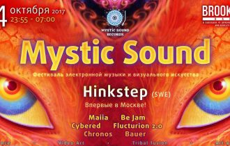 Hinkstep live in Moscow!