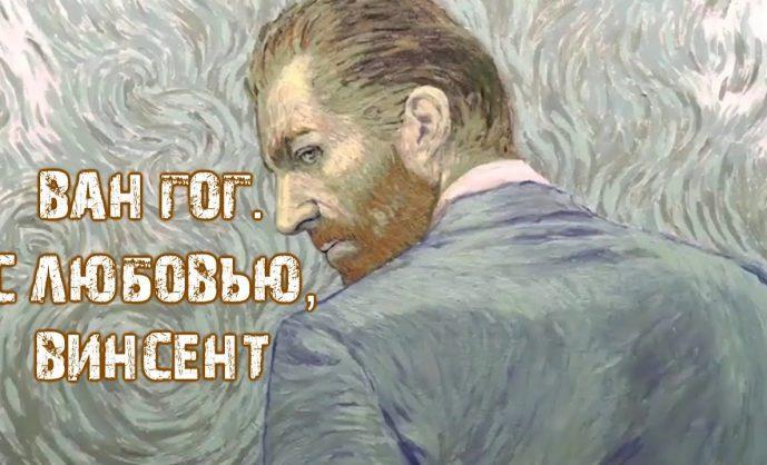 В Барвиха Luxury Village прошла премьера «Ван Гог. С любовью, Винсент!»