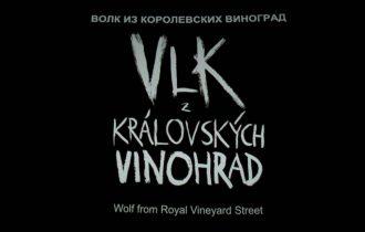 Волк из Королевских Виноград. Великое кинематографическое надувательство