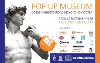 Год современного искусства: Открытие POP UP MUSEUM