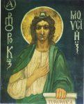 Живопись | Михаил Врубель | Пророк Моисей, 1884