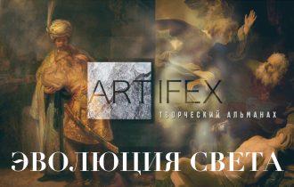 Эволюция Света. Рембрандт. «Жертвоприношение Авраама», «Давид И Ионафан»