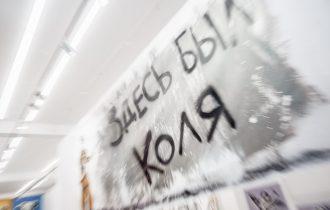 Здесь был Коля - выставка n888k