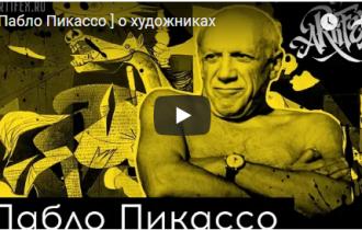[Пабло Пикассо] о художниках
