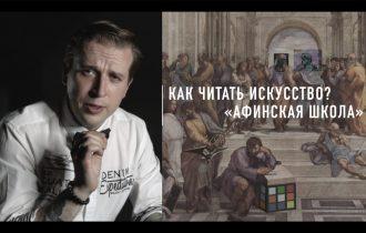 Как Читать Искусство? Афинская Школа