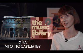 Library Music - Яна, Что Послушать? #10