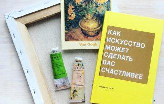 Бриджит Пейн: «Как искусство может сделать вас счастливее»