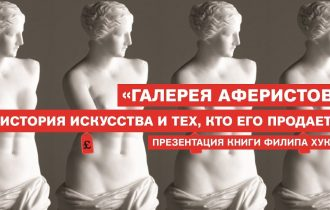 Галерея Аферистов