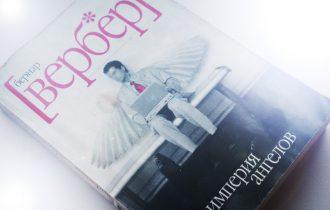 «Империя ангелов» как современная энциклопедия загробной жизни