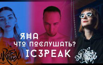 IC3PEAK - Яна, что послушать?