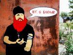 Стрит-арт | Volodya Art | Batyushka