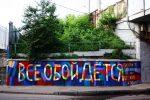 Граффити | Кирилл Кто