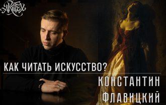 """Шедевр И Смерть. """"Княжна Тараканова"""" [Как Читать Искусство]"""