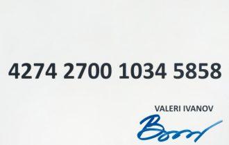 Арт-провокация «Номер карты Сбербанка» или #SberBanksy