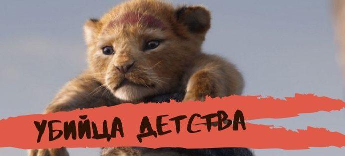 «Король лев» 2019. Смотреть онлайн