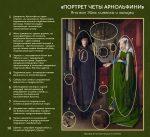 Живопись | Ян ван Эйк | Портрет четы Арнольфини, 1434 (Инфографика)