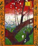 Живопись | Винсент Ван Гог | Цветущая слива, 1888