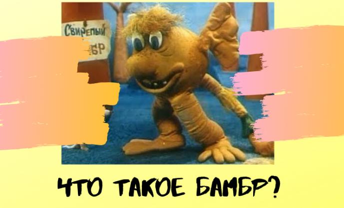 Что такое Бамбр?