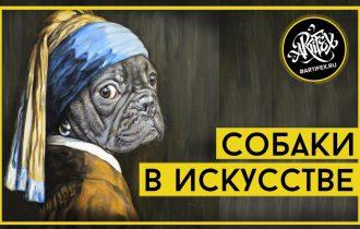 Собаки в искусстве [ART I FACTS]